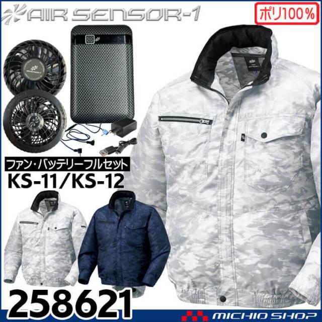 空調服 クロダルマ エアセンサー1 迷彩長袖ジャンパー・ファン・バッテリーセット 258621