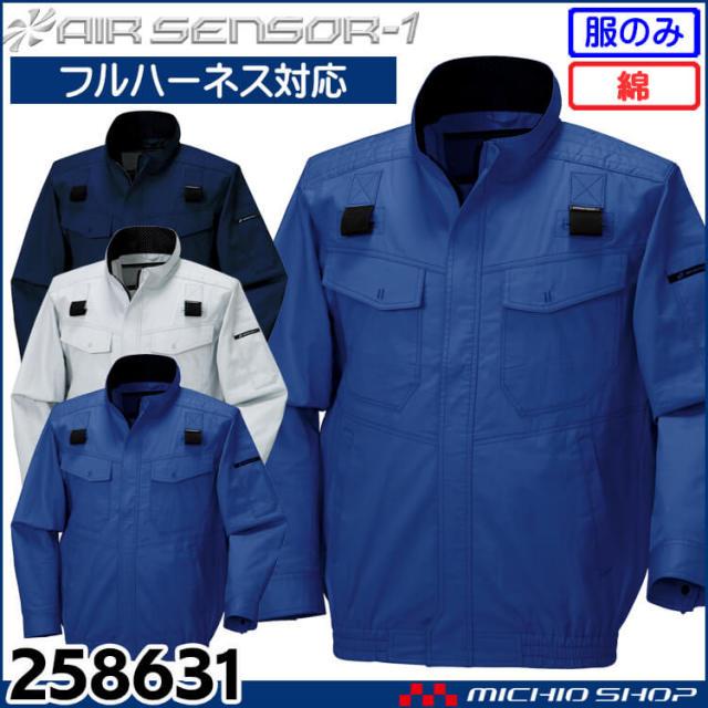 空調服 クロダルマ エアセンサー1 フルハーネス対応長袖ジャンパー(ファンなし) 258631
