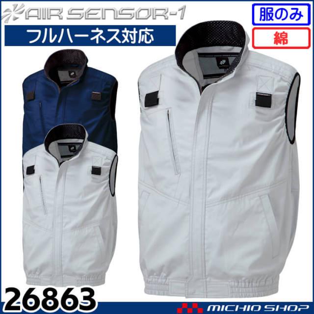 空調服 クロダルマ エアセンサー1 フルハーネス対応ベスト(ファンなし) 26863