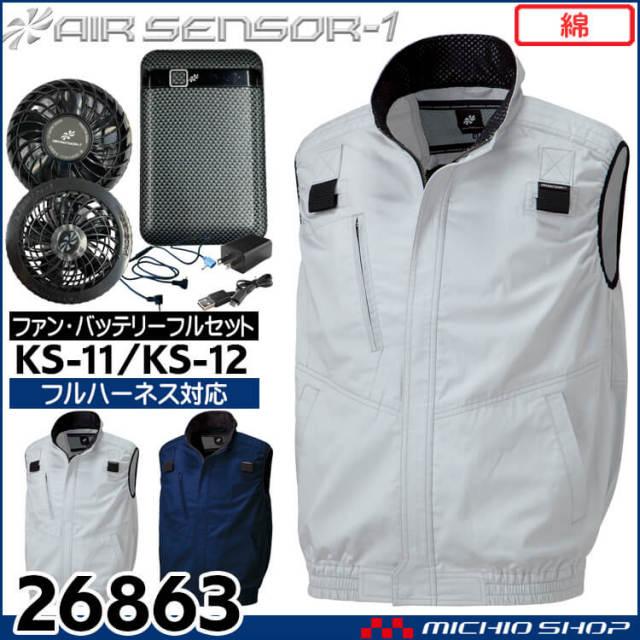 空調服 クロダルマ エアセンサー1 フルハーネス対応ベスト・ファン・バッテリーセット 26863