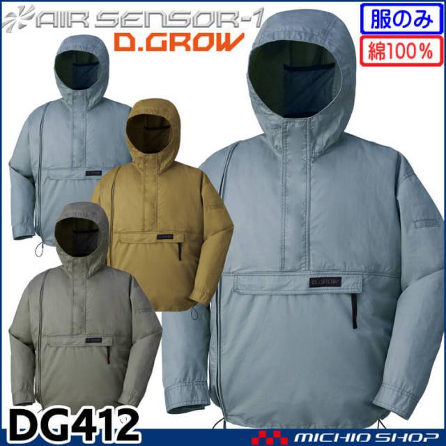空調服 クロダルマ D-GROW エアセンサー1 マウンテンパーカー(ファンなし) DG412