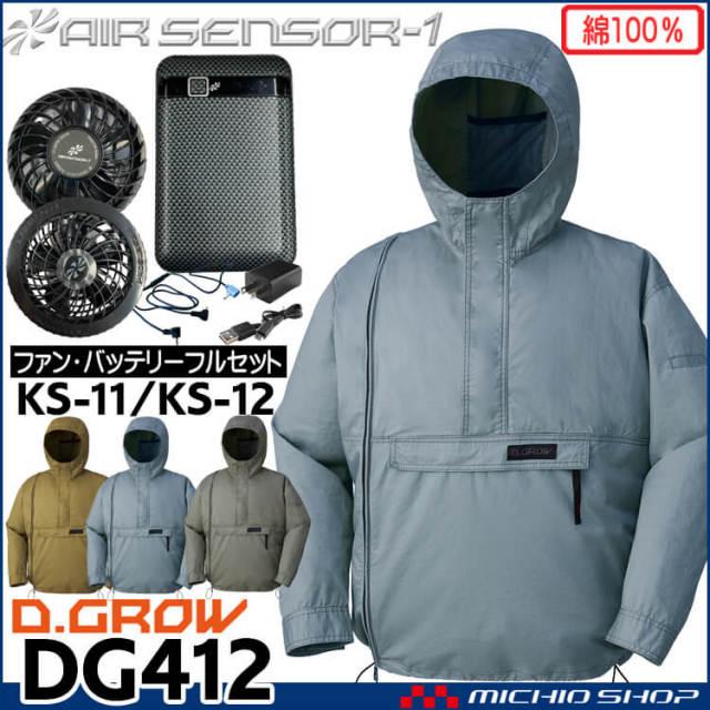 空調服 クロダルマ D-GROW エアセンサー1 マウンテンパーカー・ファン・バッテリーセット DG412