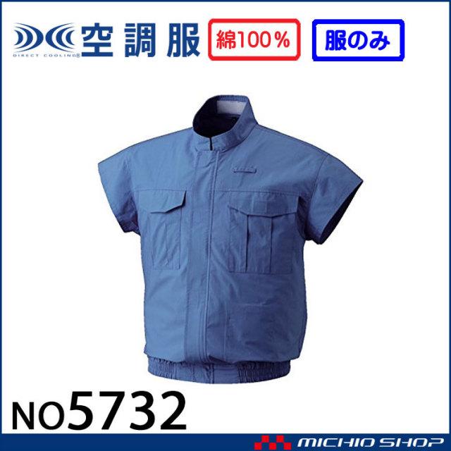 空調服 電設産業用ワークブルゾン空調服(ファンなし) NO5732