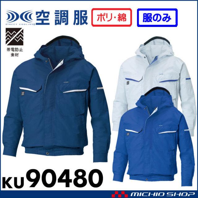 空調服 フード付綿・ポリ混紡長袖ワークブルゾン空調服(ファンなし) KU90480