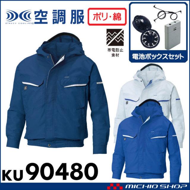 空調服 フード付綿・ポリ混紡長袖ワークブルゾン・ファン・電池ボックスセット KU90481