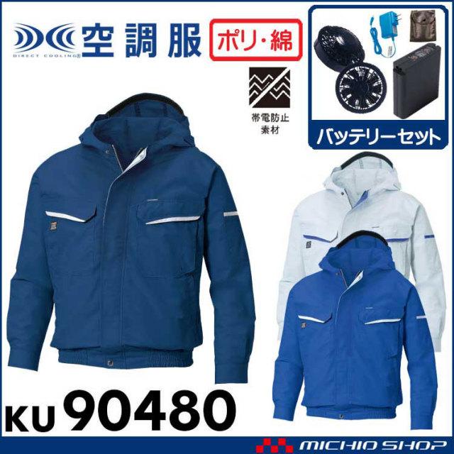 空調服 フード付綿・ポリ混紡長袖ワークブルゾン・ファン・バッテリーセット KU90482