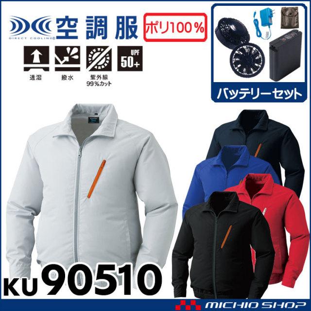 空調服 ポリエステル製長袖ワークブルゾン・ファン・バッテリーセット KU90512