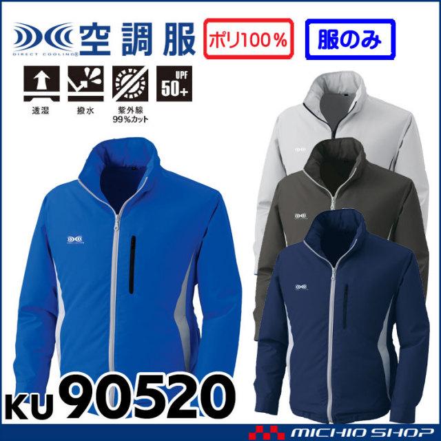 空調服 フード付ポリエステル製長袖ワークブルゾン空調服(ファンなし) KU90520