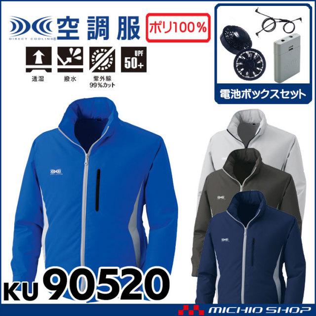 空調服 フード付ポリエステル製長袖ワークブルゾン空調服・ファン・電池ボックスセット KU90521