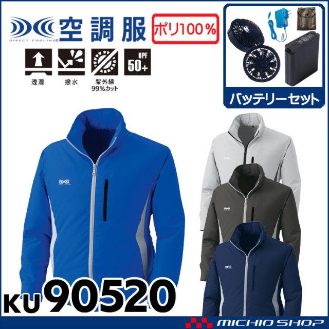 空調服 フード付ポリエステル製長袖ワークブルゾン空調服・ファン・バッテリーセット KU90522
