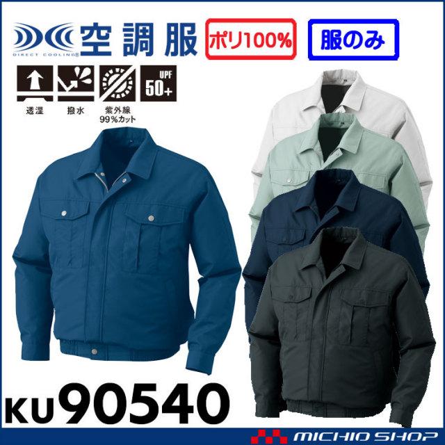 空調服 ポリエステル製長袖ワークブルゾン空調服(ファンなし) KU90540