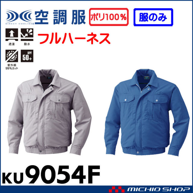 空調服 ポリエステル製フルハーネス仕様長袖ワークブルゾン空調服(ファンなし) KU9054F