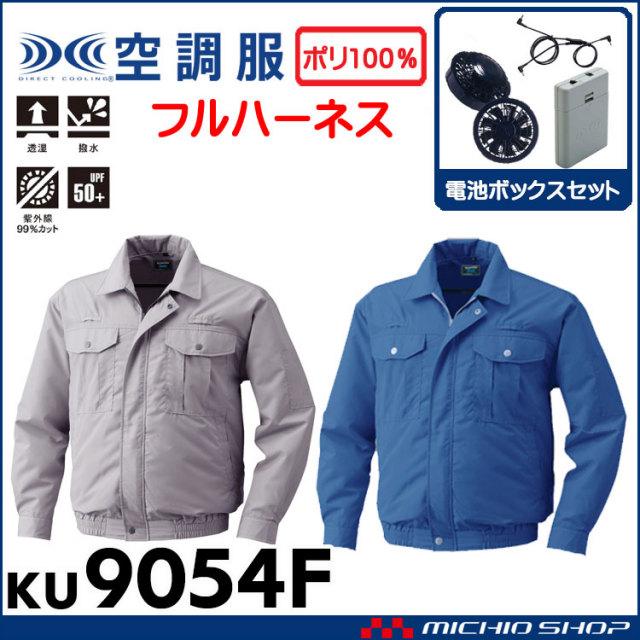 空調服 ポリエステル製フルハーネス仕様長袖ワークブルゾン・ファン・電池ボックスセット KU9054F1