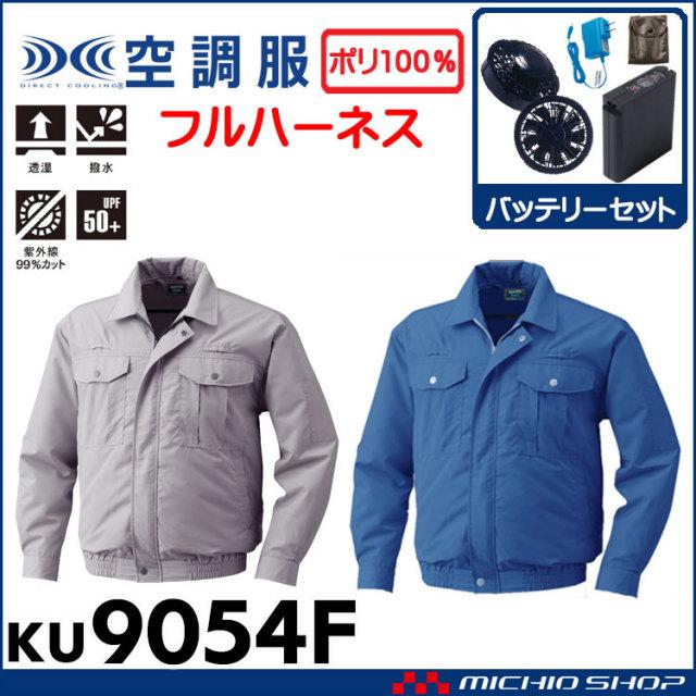 空調服 ポリエステル製フルハーネス仕様長袖ワークブルゾン・ファン・バッテリーセット KU9054F2