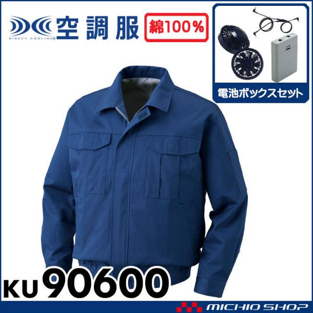 空調服 裏地式綿厚手長袖ワークブルゾン・ファン・電池ボックスセット KU90601