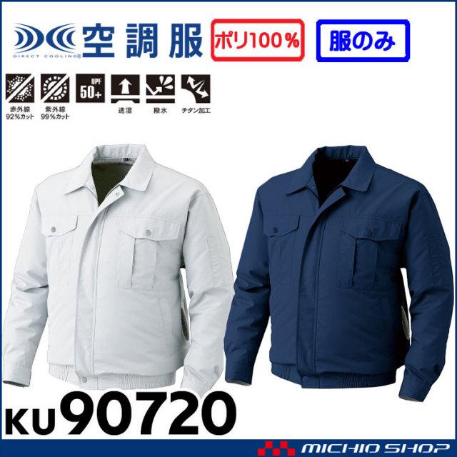 空調服 屋外作業用チタン加工長袖ワークブルゾン空調服(ファンなし) KU90720