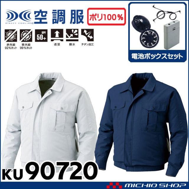 空調服 屋外作業用チタン加工長袖ワークブルゾン・ファン・電池ボックスセット KU90721