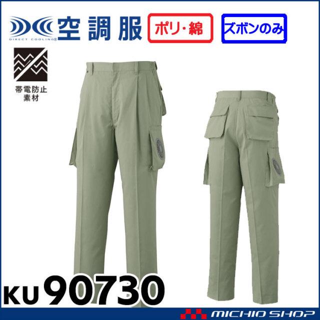 空調服 綿・ポリ混紡空調ズボン(ファンなし) KU90730