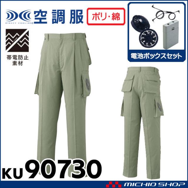 空調服 綿・ポリ混紡空調ズボン・ファン・電池ボックスセット KU90731