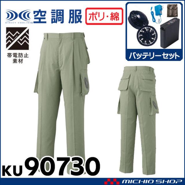 空調服 綿・ポリ混紡空調ズボン・ファン・バッテリーセット KU90732