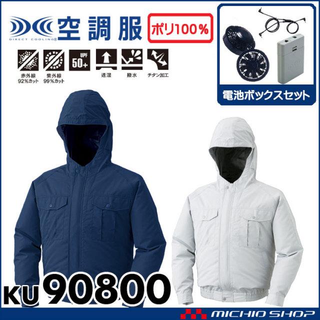 空調服 フード付屋外作業用チタン加工長袖ワークブルゾン・ファン・電池ボックスセット KU90801