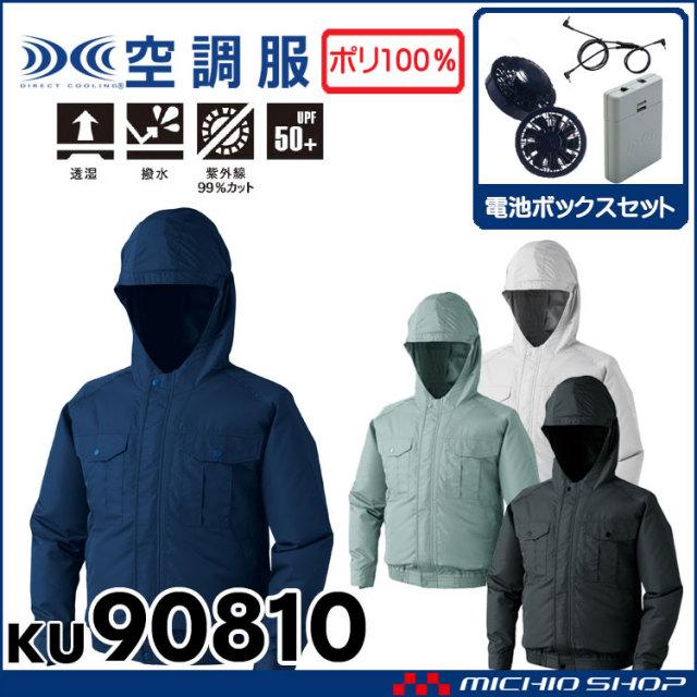 空調服 フード付ポリエステル製長袖ワークブルゾン・ファン・電池ボックスセットし KU90811