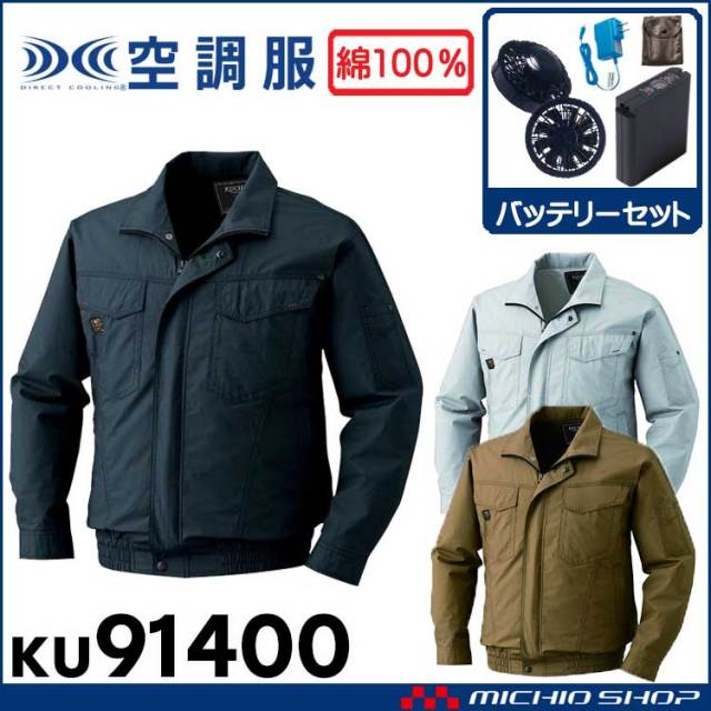 空調ベスト・ファン・バッテリーセット [7月初入荷先行予約] KU91832 空調服