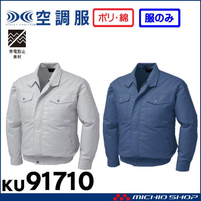 空調服 JIS T 8118 綿・ポリ混紡制電長袖ワークブルゾン空調服(ファンなし) KU91710