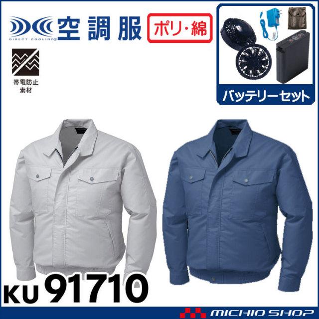 空調服 JIS T 8118 綿・ポリ混紡制電長袖ワークブルゾン・ファン・バッテリーセット KU91712