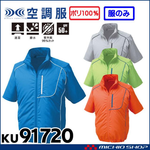 空調服 ポリエステル製半袖ワークブルゾン空調服(ファンなし) KU91720