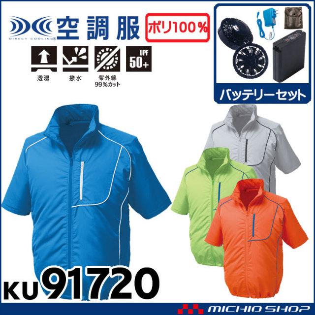 空調服 ポリエステル製半袖ワークブルゾン・ファン・バッテリーセット KU91722