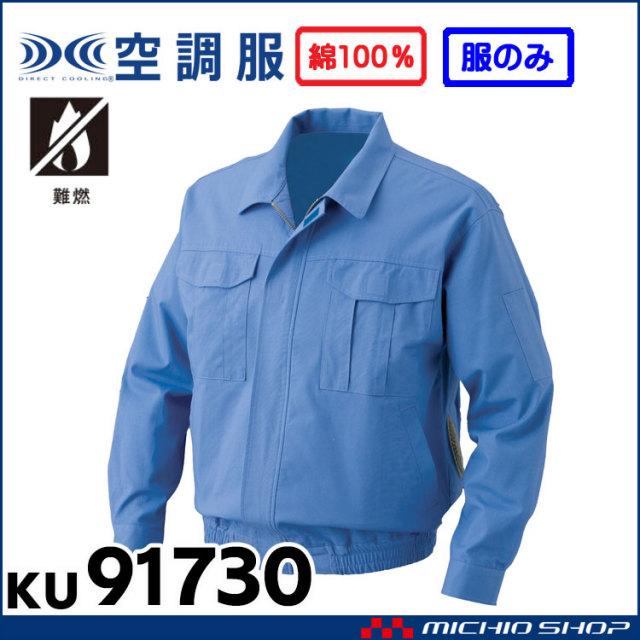 空調服 綿難燃長袖ワークブルゾン空調服(ファンなし) KU91730