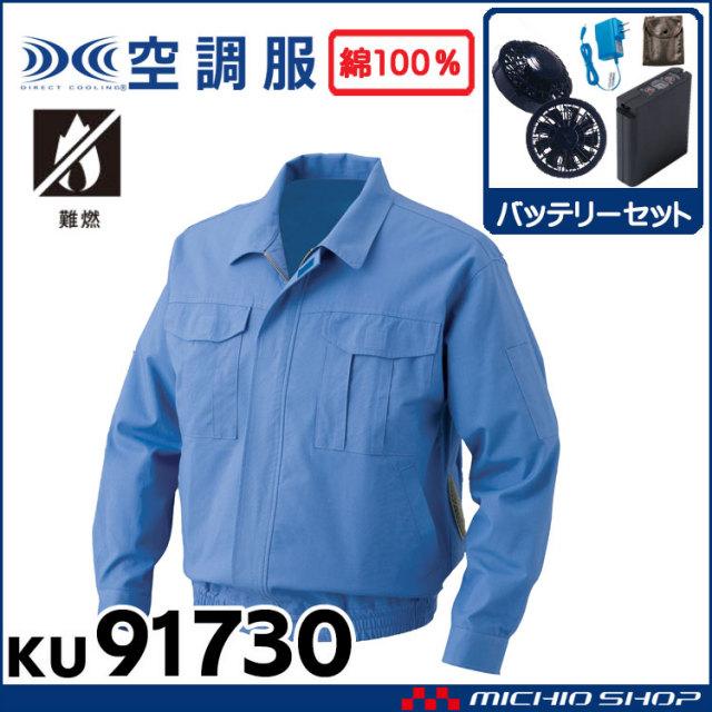空調服 綿難燃長袖ワークブルゾ・ファン・バッテリーセット KU91732