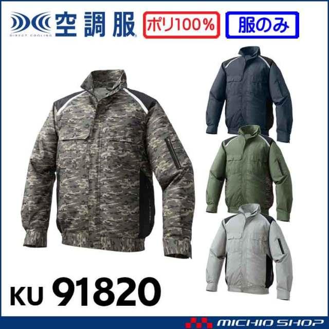 空調服 ポリエステル製長袖ワークブルゾン空調服(ファンなし) KU91820