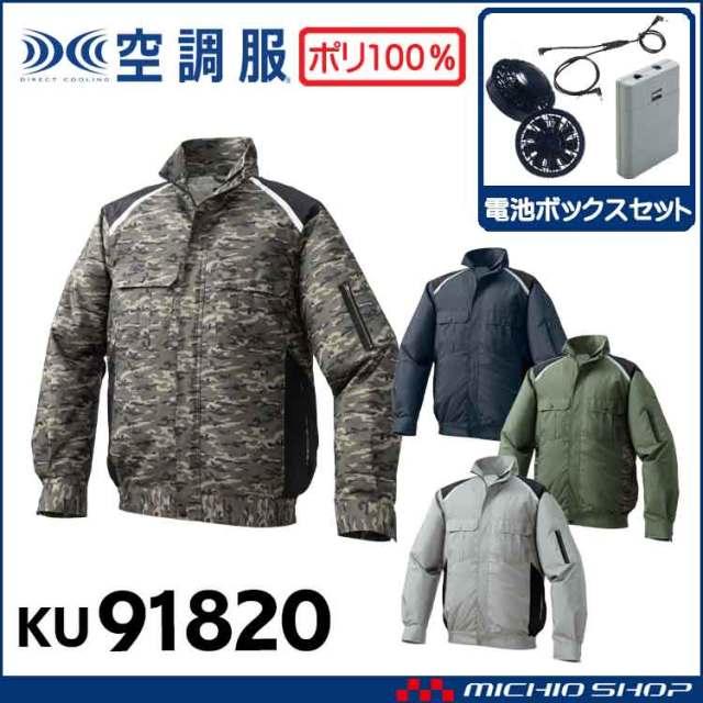 空調服 ポリエステル製長袖ワークブルゾン・ファン・電池ボックスセット KU91820