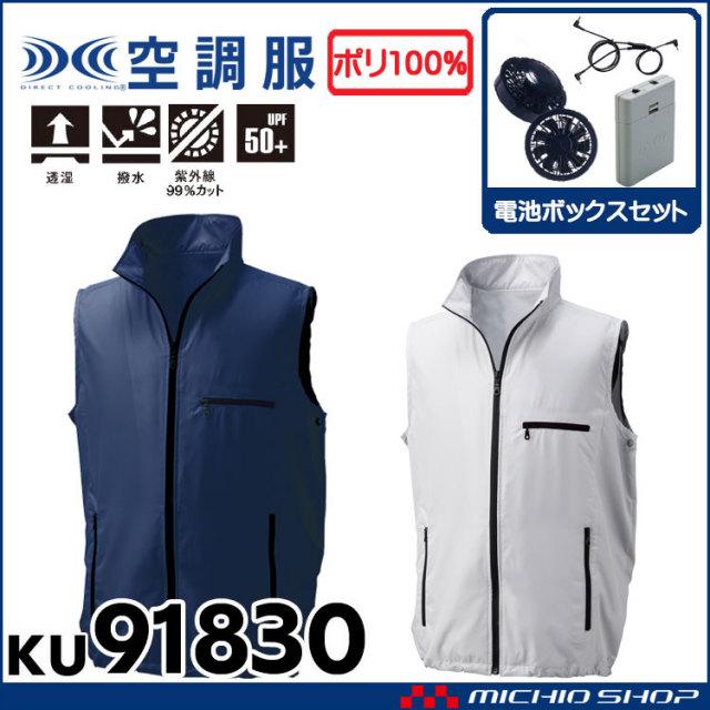 空調服 空調ベスト・ファン・電池ボックスセット KU91831