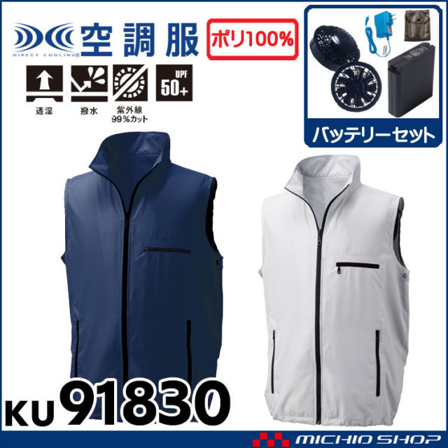 空調服 空調ベスト・・ファン・バッテリーセット KU91832