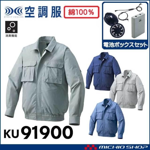 空調服 綿薄手脇下マチ付き長袖ワークブルゾン・ファン・電池ボックスセット KU91900