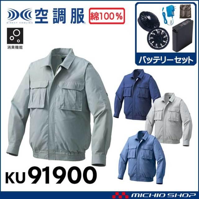 空調服 綿薄手脇下マチ付き長袖ワークブルゾン・ファン・バッテリーセット KU91900