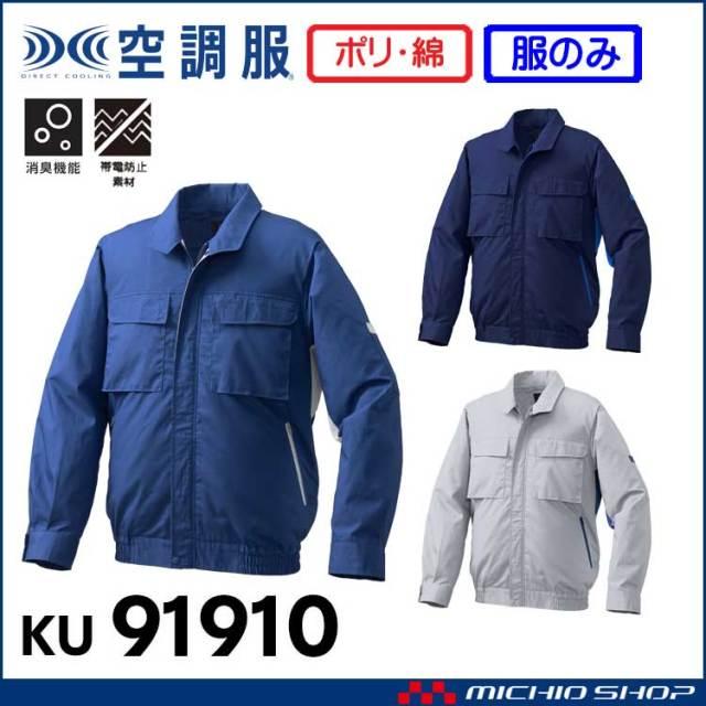 空調服 綿・ポリ混紡脇下マチ付き長袖ワークブルゾン(ファンなし) KU91910