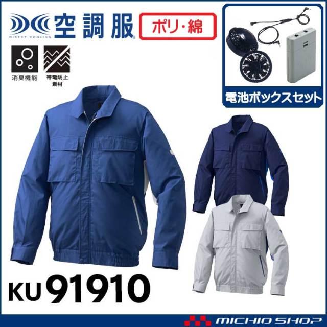 空調服 綿・ポリ混紡脇下マチ付き長袖ワークブルゾン・ファン・電池ボックスセット KU91910