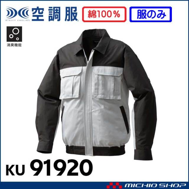 [7月下旬入荷先行予約]空調服 綿厚手脇下マチ付き長袖ワークブルゾン(ファンなし) KU91920