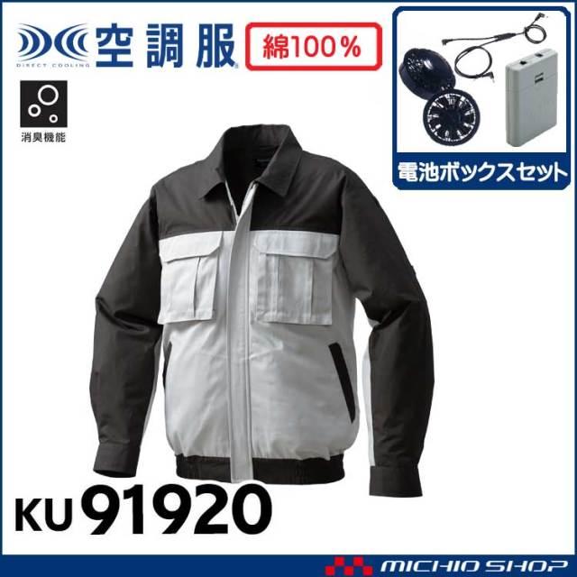 [7月下旬入荷先行予約]空調服 綿厚手脇下マチ付き長袖ワークブルゾン・ファン・電池ボックスセット KU91920