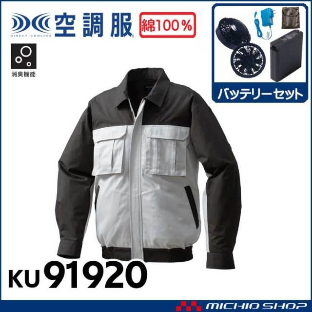 空調服 綿厚手脇下マチ付き長袖ワークブルゾン・ファン・バッテリーセット KU91920
