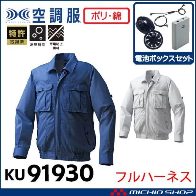空調服 綿・ポリ混紡フルハーネス仕様長袖ワークブルゾン・ファン・電池ボックスセット KU91930