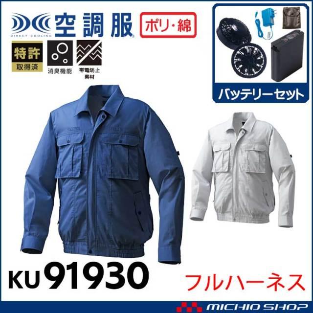 空調服 綿・ポリ混紡フルハーネス仕様長袖ワークブルゾン・ファン・バッテリーセット KU91930