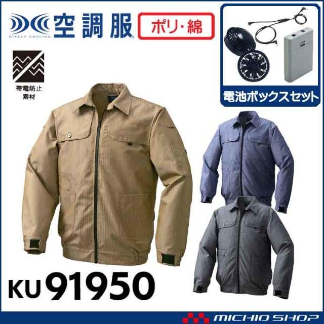 [5月中旬入荷先行予約]空調服 綿・ポリ混紡長袖ワークブルゾン・ファン・電池ボックスセット KU91950