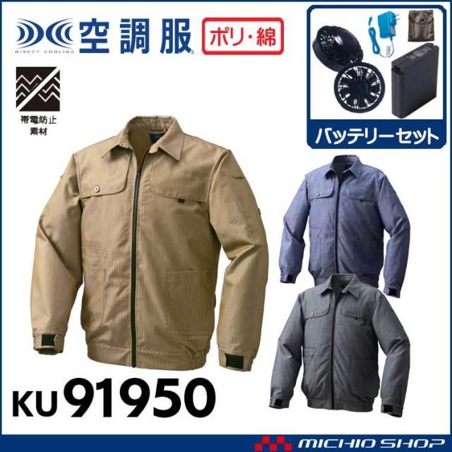 [5月中旬入荷先行予約]空調服 綿・ポリ混紡長袖ワークブルゾン・ファン・バッテリーセット KU91950