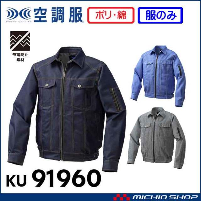 空調服 綿・ポリ混紡デニム長袖ワークブルゾン空調服(ファンなし) KU91960