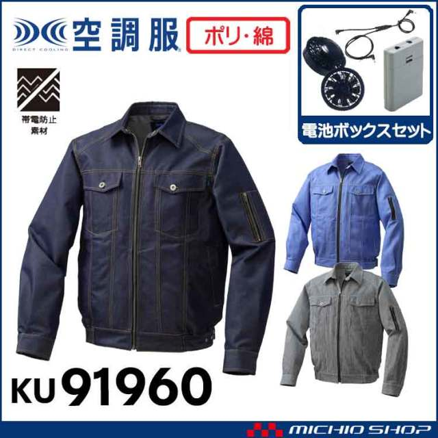 [7月入荷先行予約]空調服 綿・ポリ混紡長袖ワークブルゾン・ファン・電池ボックスセット KU91960